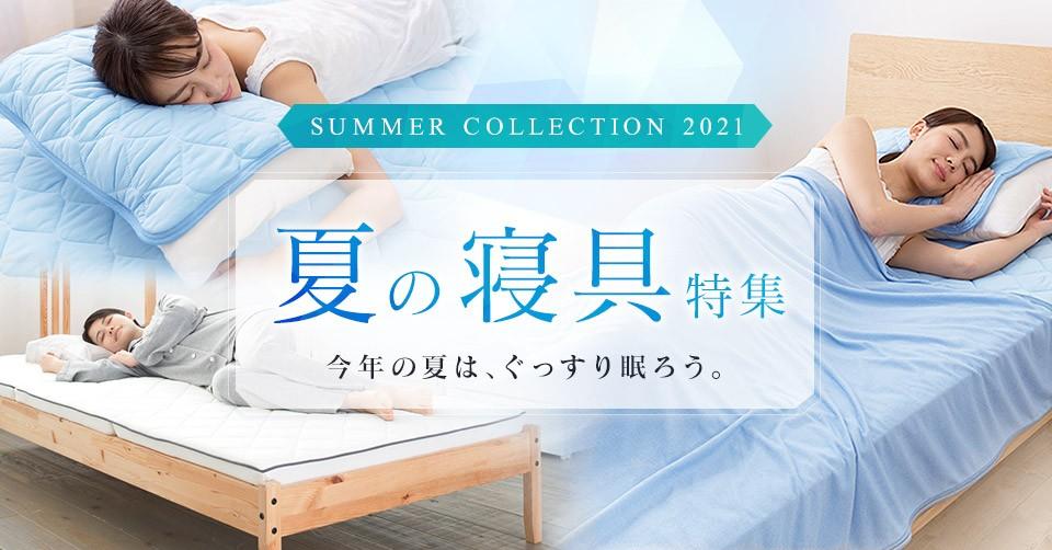 夏の寝具特集