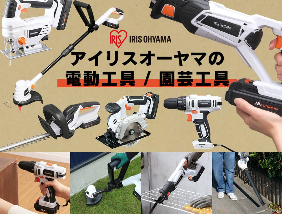 アイリスオーヤマの園芸工具・電動工具