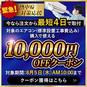 エアコン10000円OFFクーポン