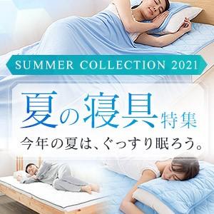夏物寝具特集
