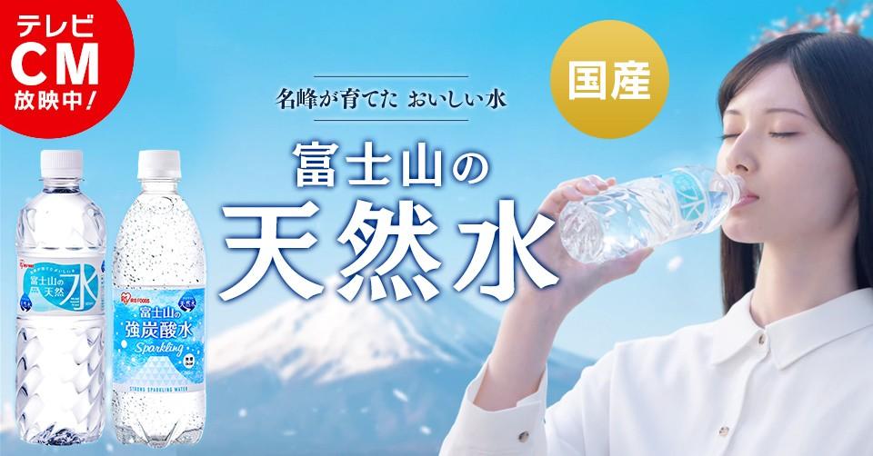 富士山の天然水・強炭酸水