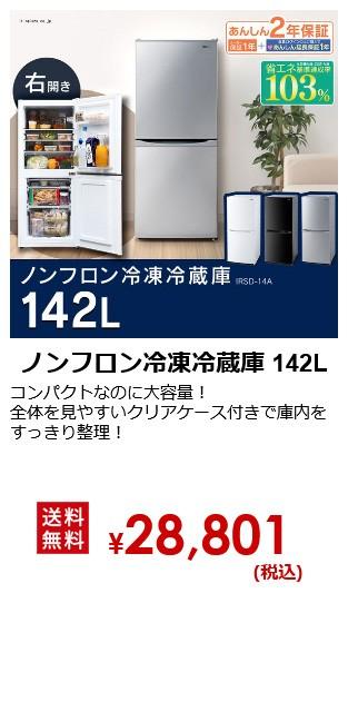 ノンフロン冷凍冷蔵庫 142L