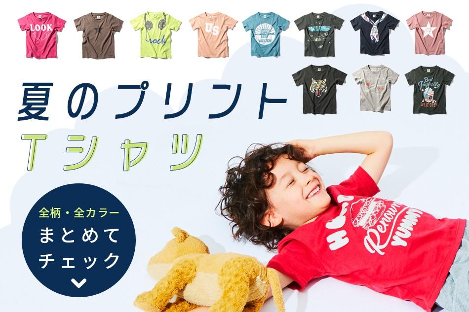 夏活躍するTシャツ特集