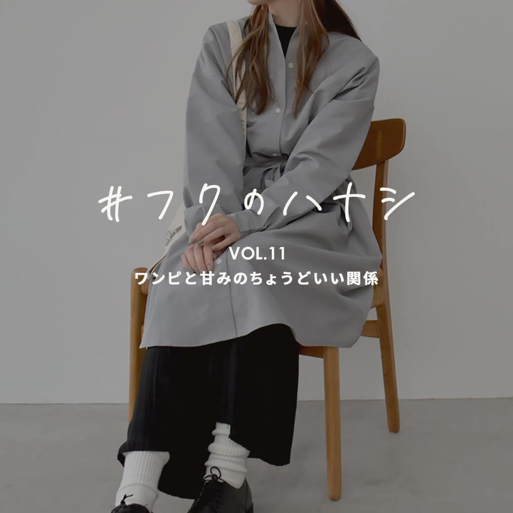 vol.11 ワンピと甘みのちょうどいい関係