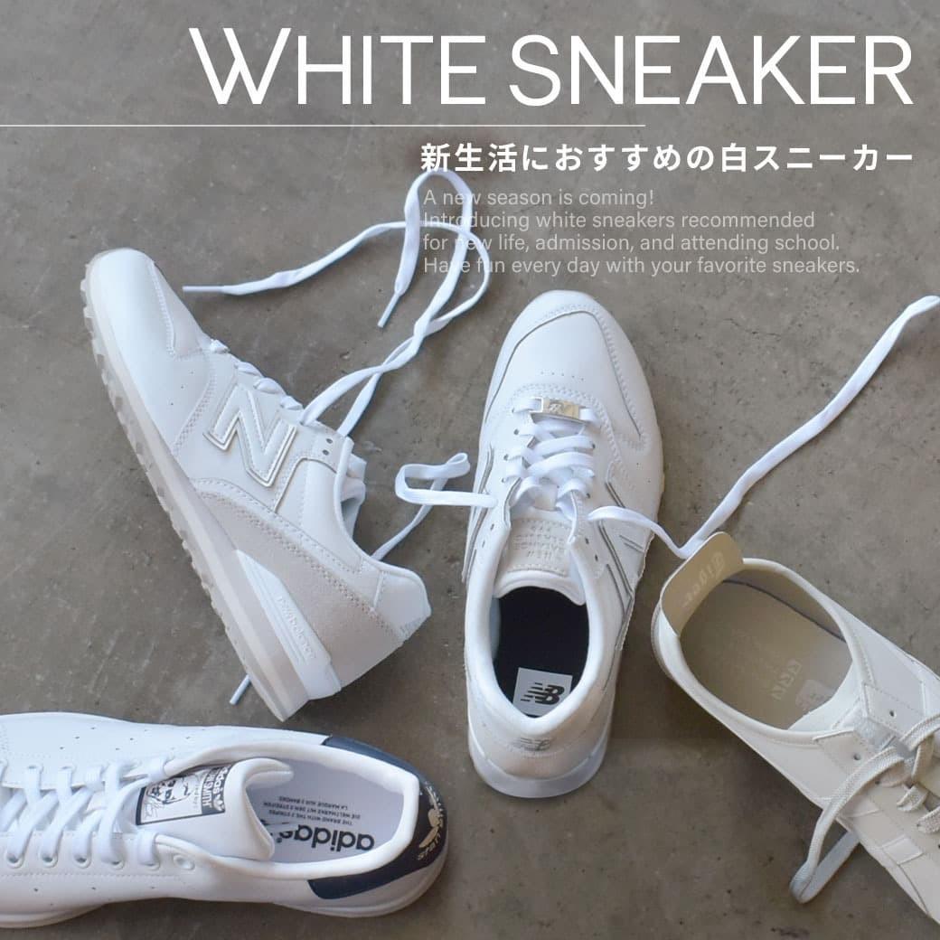 白スニーカー特集!新生活・入園・入学・通学・フォーマルシーンにもぴったりなホワイトスニーカーをデザイン別にご紹介します