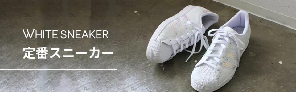 人気の白スニーカー
