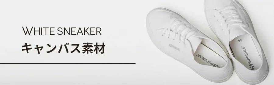 キャンバス素材の白スニーカー