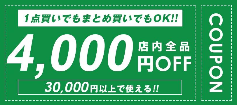 4,000円OFFクーポン