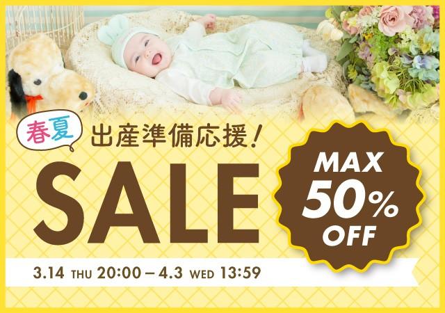新生児セール