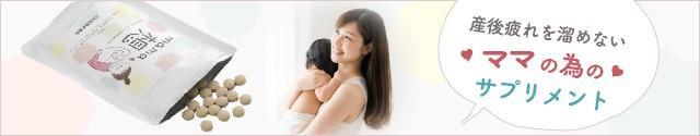 産後疲れを溜めないママの為のサプリメント