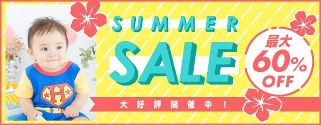夏物処分セール