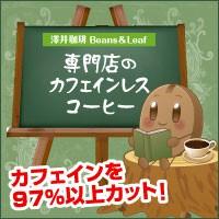 専門店のカフェインレスコーヒー