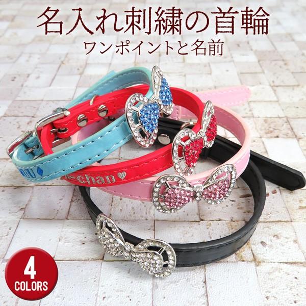 オススメ 刺繍の首輪 collar-02