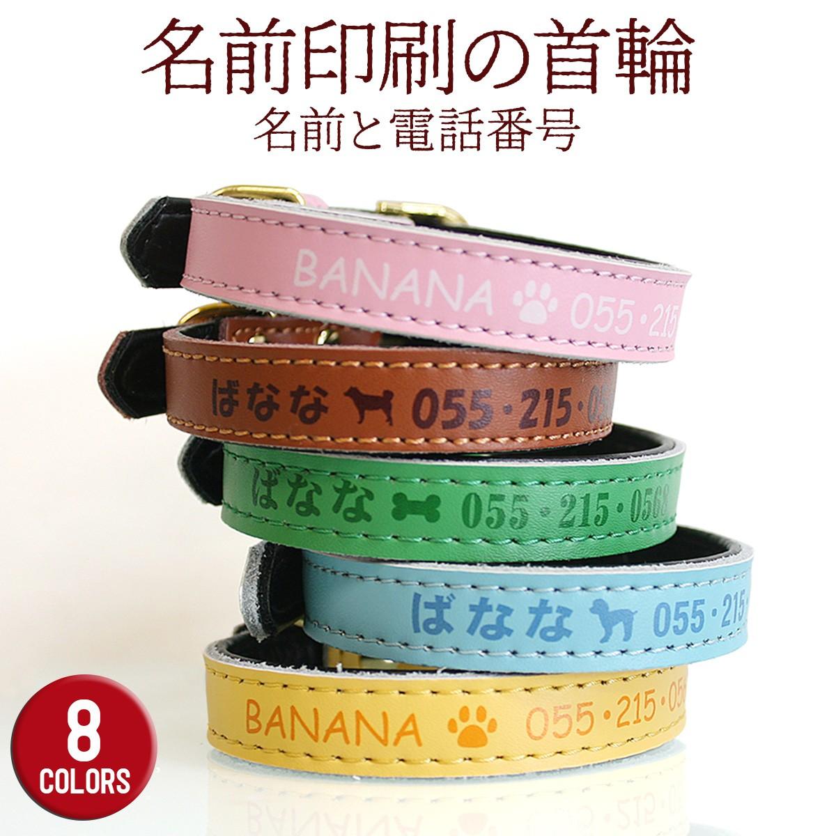 オススメ 印刷の首輪 collar-16