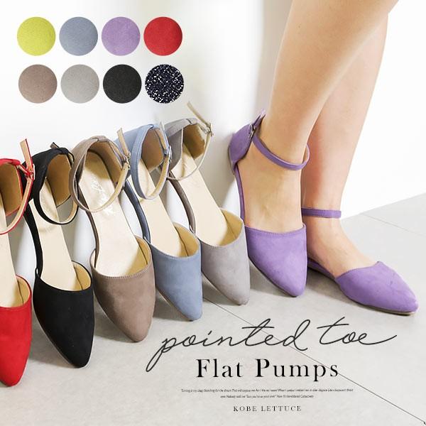 [スエード ツイード]サイドカットフラットポインテッドトゥパンプス シューズ 靴