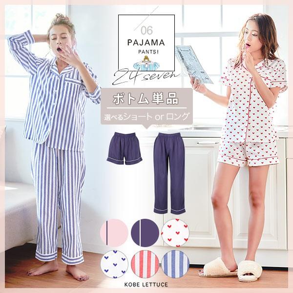 選べるショートorロングパジャマパンツ ショートパンツ