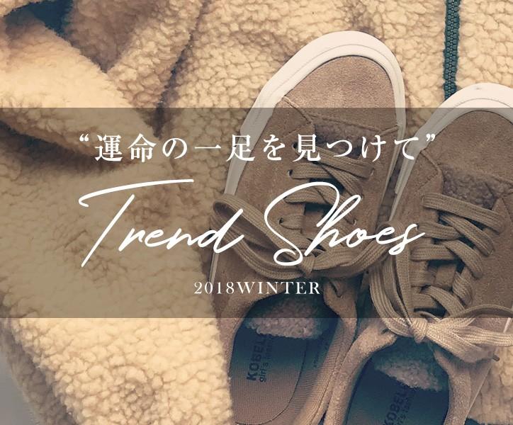 秋本番!トレンド秋靴をご紹介!
