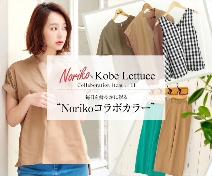 KOBE LETTUCE × noriko