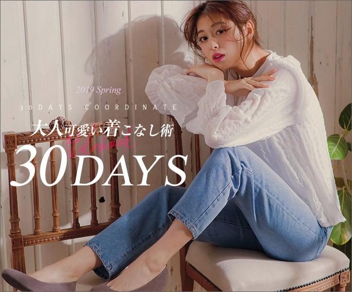 30days COORDINATE