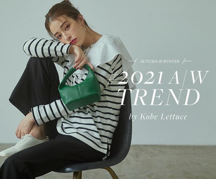 最新ファッショントレンドコーディネート