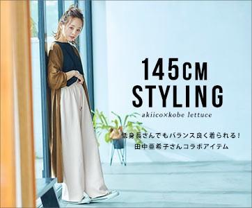 田中亜希子さんの低身長145cmSTYLING