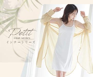 Petitcoat シリーズ