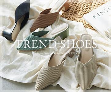 トレンド靴