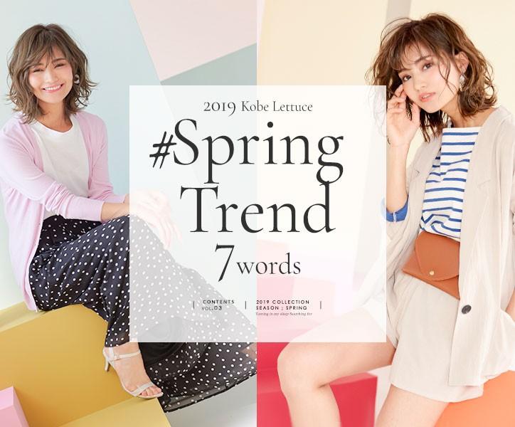 #Spring Trend 7words