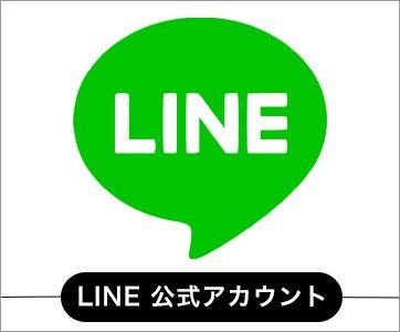 LINE@ 公式アカウント