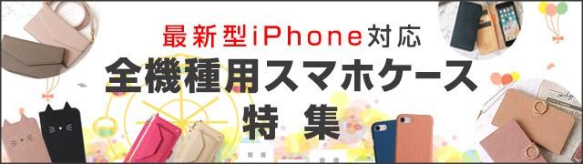新型iPhone対応ケース