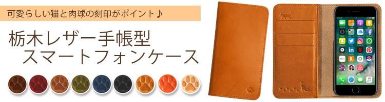 栃木ポケット猫刻印2