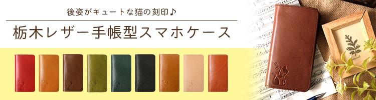 栃木ポケット猫刻印