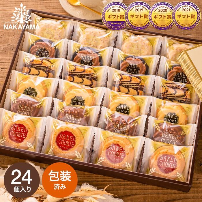 中山製菓 ロシアケーキ
