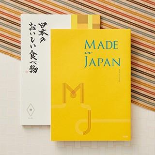 メイドインジャパン with 日本のおいしい食べ物
