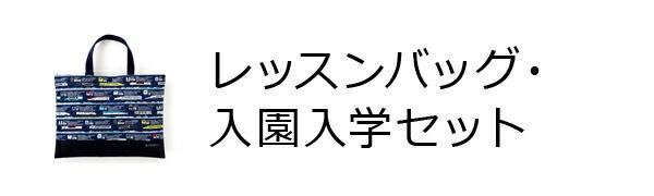 レッスンバッグ・入学入園セット