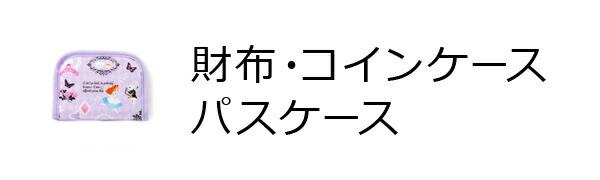 財布・コインケース・パスケース