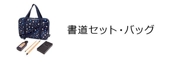 書道セット・バッグ