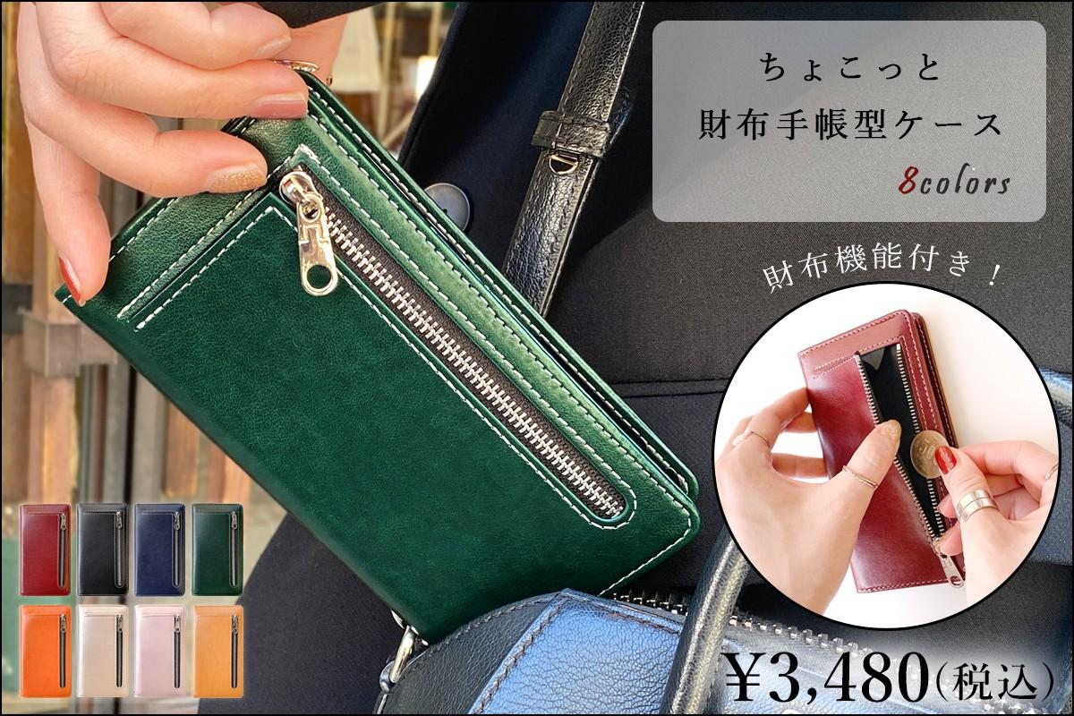 ちょこっと財布
