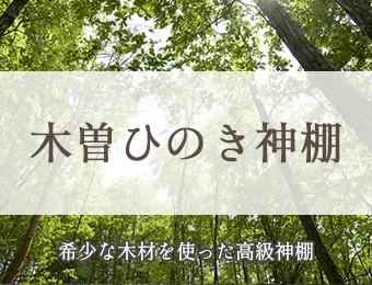 木曽ひのき神棚セット