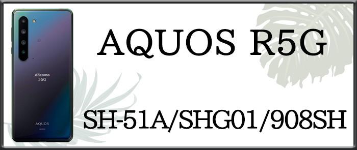 aquos シリーズ