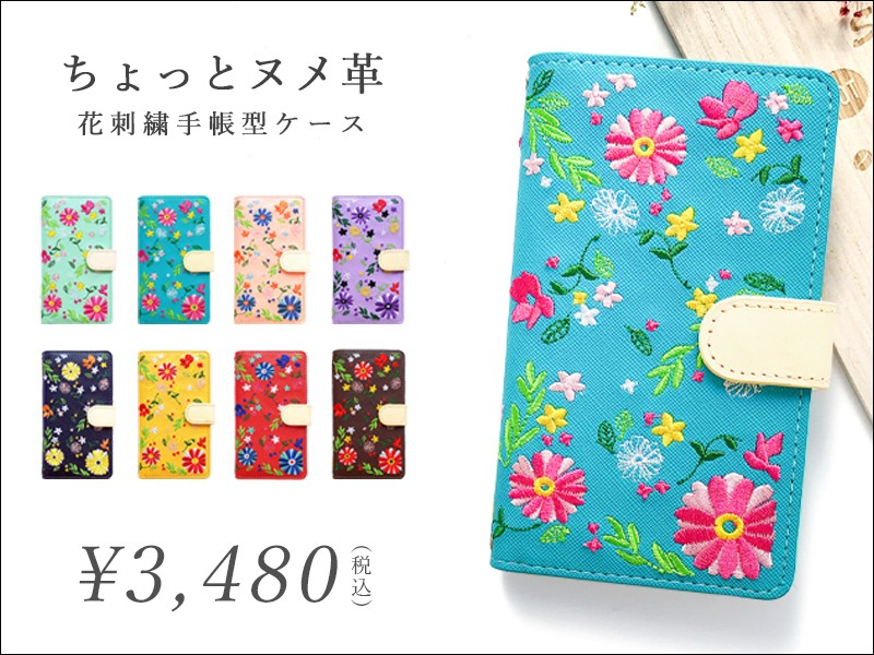 ヌメ革 花刺繍