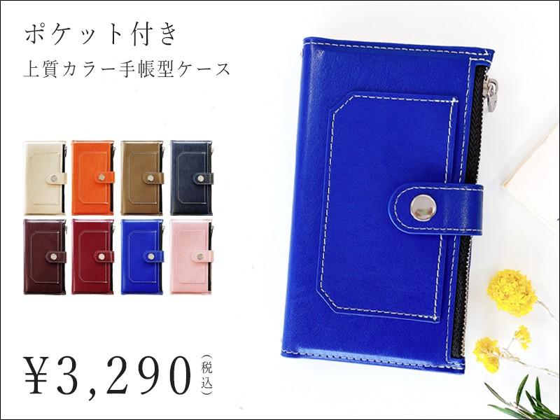 ポケット付き 上質なカラー