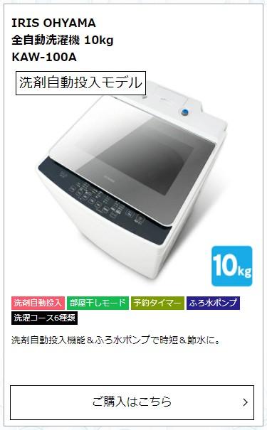 IRIS OHYAMA 全自動洗濯機 10kg KAW-100A