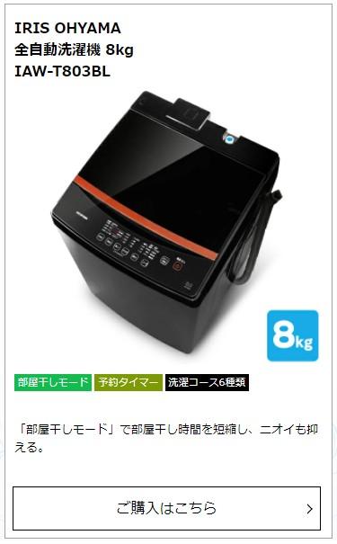 IRIS OHYAMA 全自動洗濯機 8kg IAW-T803BL