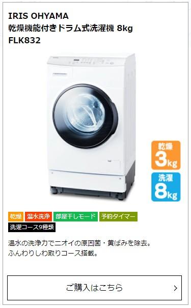 IRIS OHYAMA 乾燥機能付きドラム式洗濯機 8kg FLK832