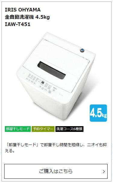 IRIS OHYAMA 全自動洗濯機 4.5kg IAW-T451