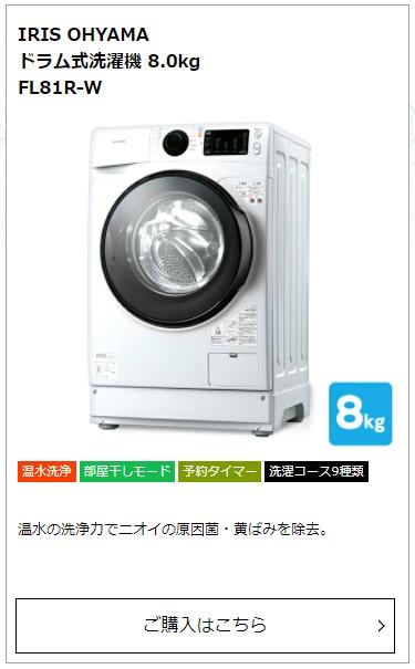 IRIS OHYAMA ドラム式洗濯機 8.0kg FL81R-W