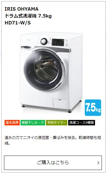 IRIS OHYAMA ドラム式洗濯機 7.5kg HD71-W/S