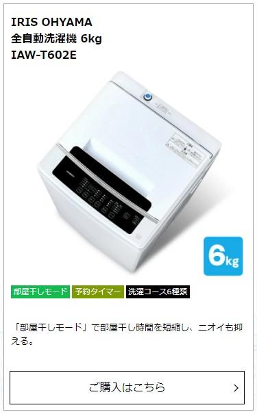 IRIS OHYAMA 全自動洗濯機 6kg IAW-T602E