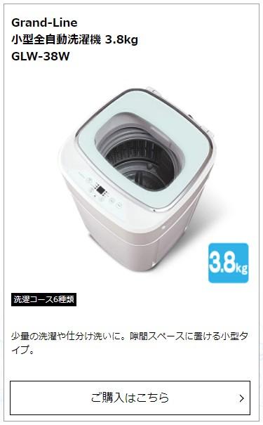 Grand-Line 小型全自動洗濯機 3.8kg GLW-38W